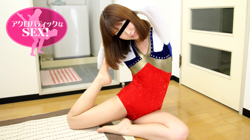 アクロバティックなSEX! 人気デリヘル嬢の軟体ヨガセックス 高橋明日香