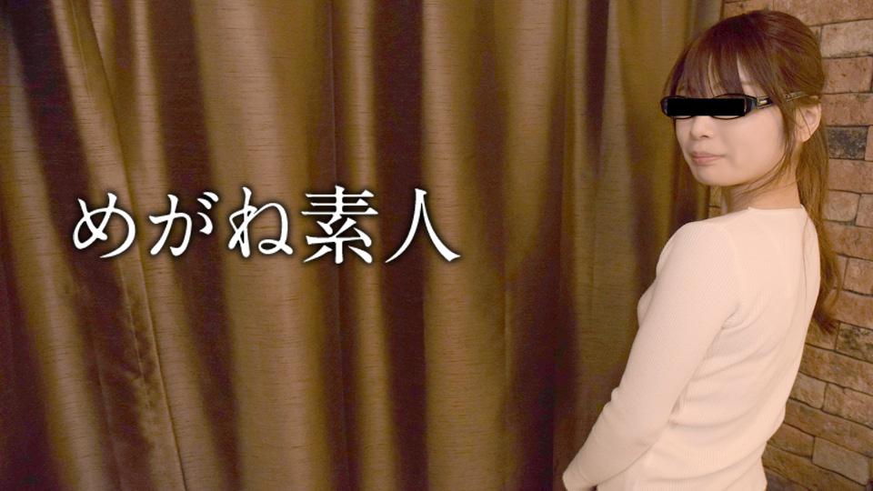 めがね素人 〜気持ちよすぎてメガネが曇っちゃうよ〜 山倉あきこ