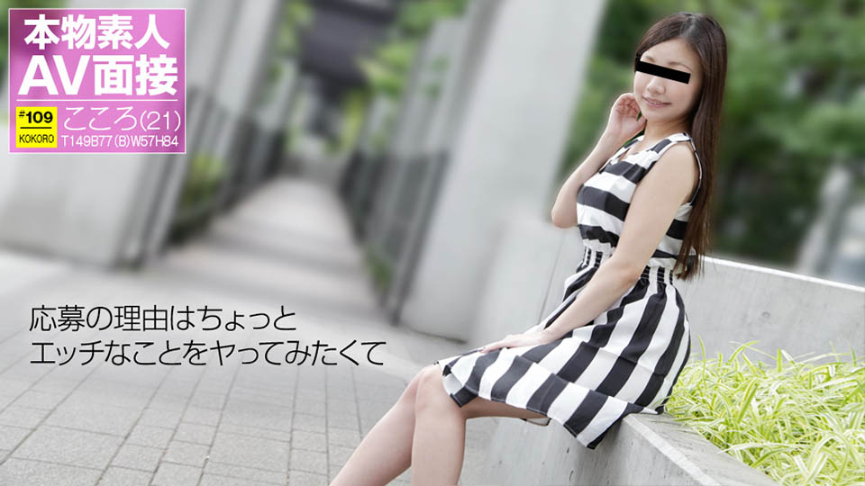 10Musume 010118_01 jav stream Amateur AV Interview: Just Want To Try