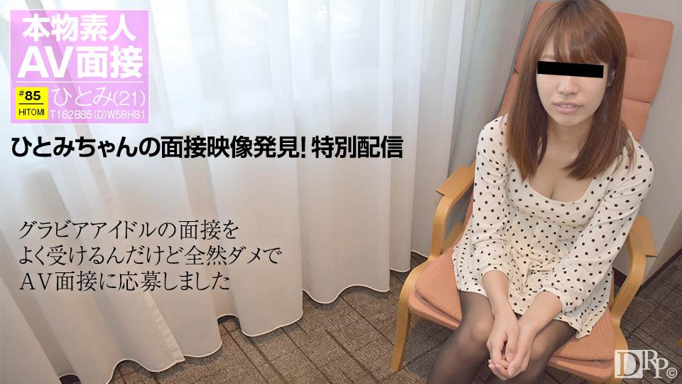 素人AV面接 〜グラビアアイドル志願の私がAV面接を受けました〜 : 三咲ひとみ : 【天然むすめ】