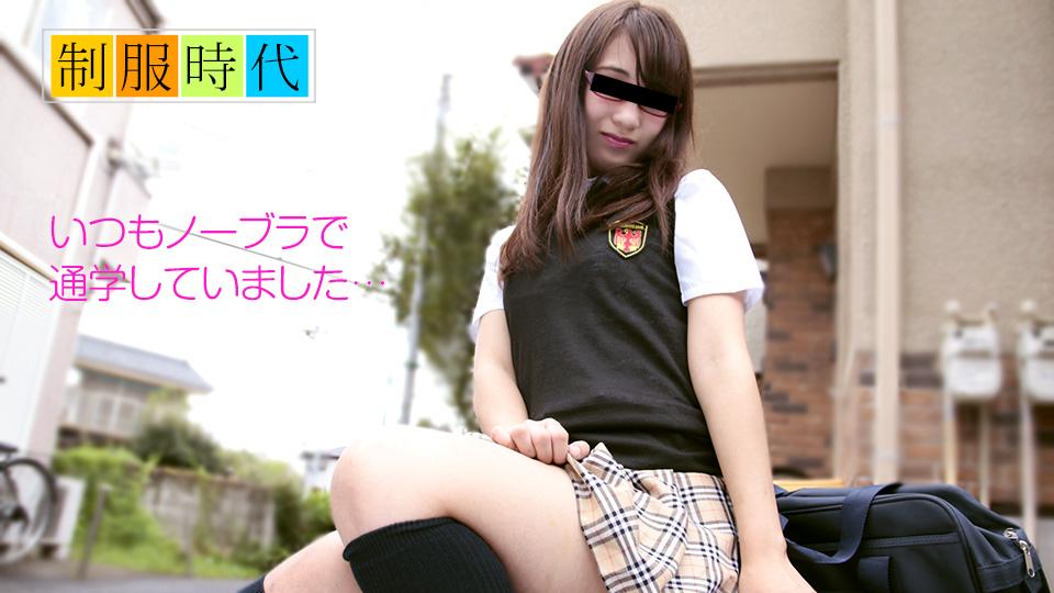 制服時代 〜 いつもノーブラで通学していました 〜 : 夏目みくる : 【天然むすめ】