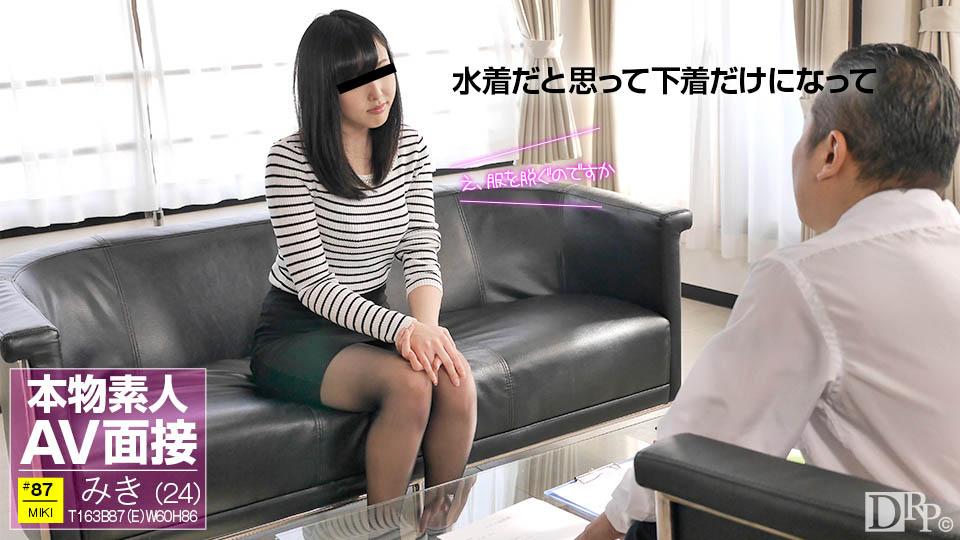 素人AV面接 〜今日、撮影していこうか〜 : 立野みき : 【天然むすめ】