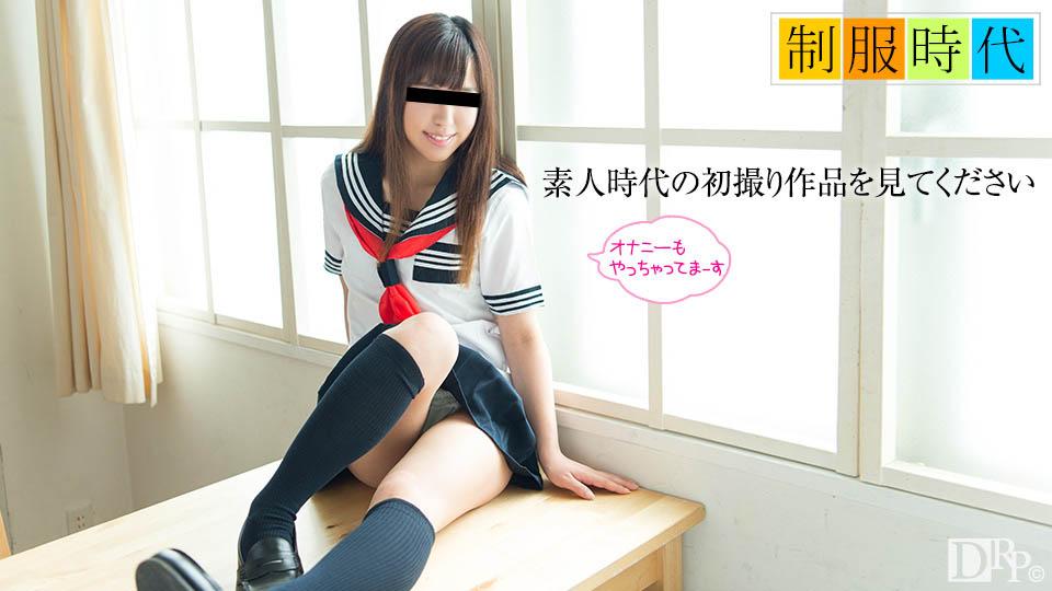 桐山あかり:制服時代 〜久しぶりの制服にちょっと興奮〜:天然むすめ【天然むすめ】
