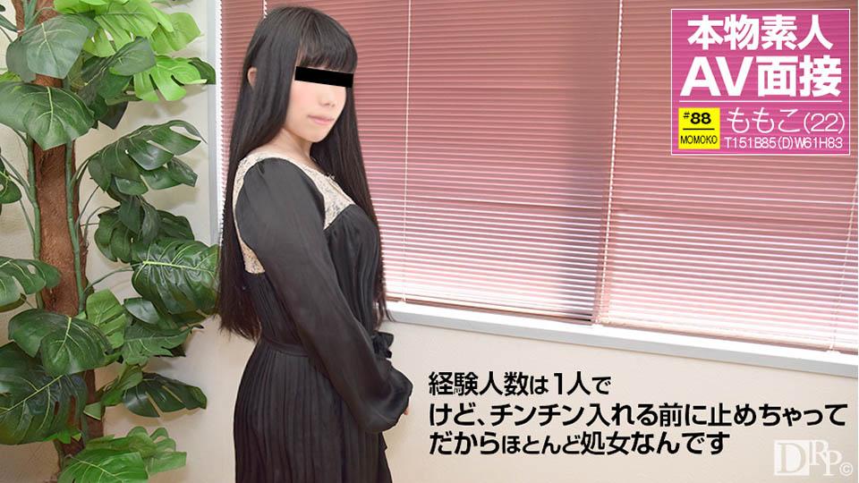 神田桃子:素人AV面接 〜わたし・・・ほとんど処女なんです〜:天然むすめ【天然むすめ】