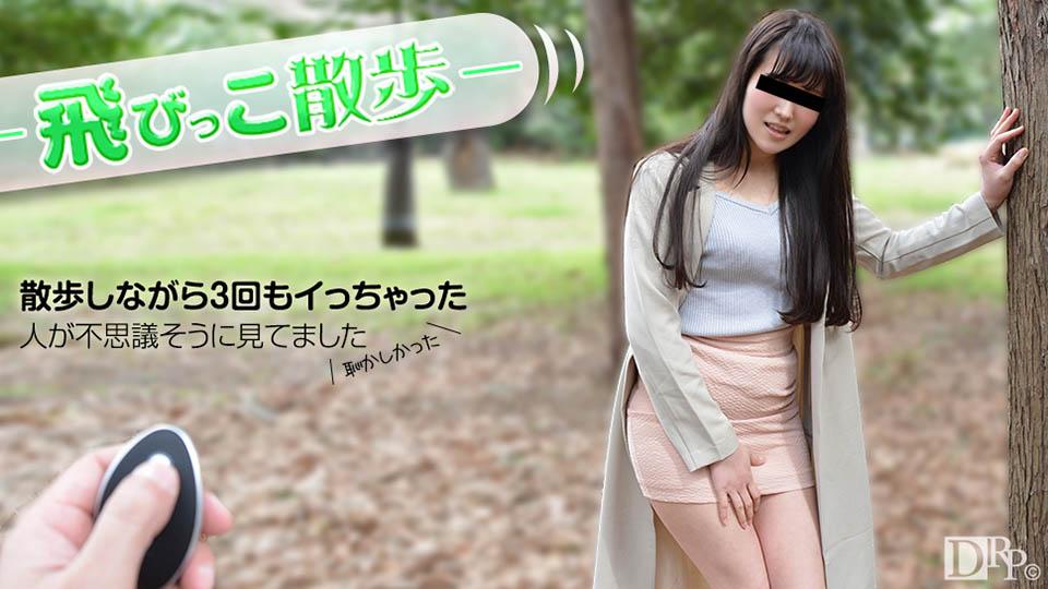 有田しずく:飛びっこ散歩 〜クリ直撃で散歩中にイっちゃいました〜:天然むすめ【天然むすめ】