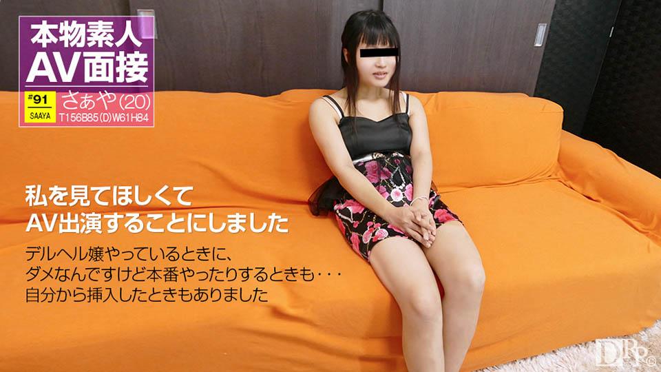10Musume 021717_01 jav xxx Amateur AV Interview: A Delhel Girl