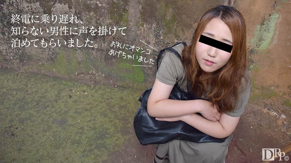 Reika Aizawa Le bien est leur demande arrêter ce soir