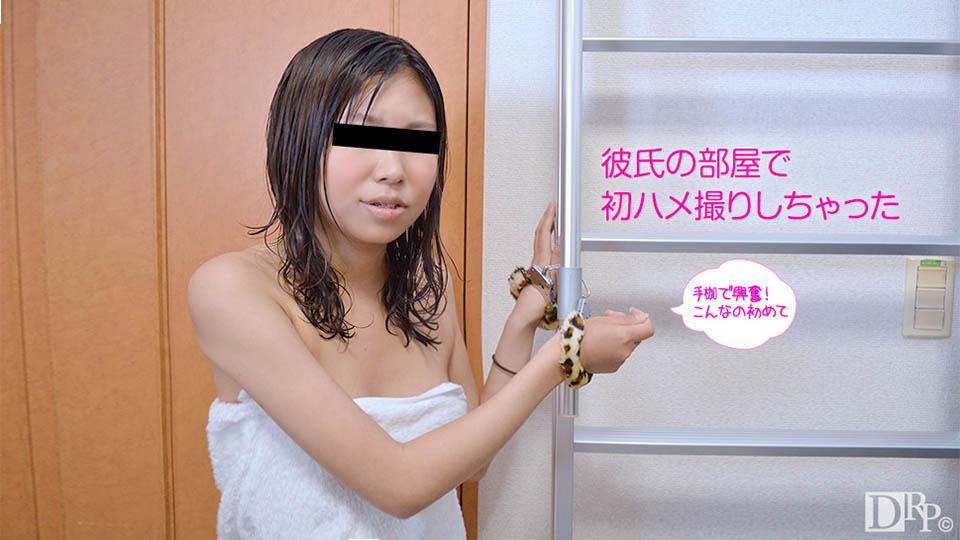 kana Masaki Je suis veux lance wanna lance
