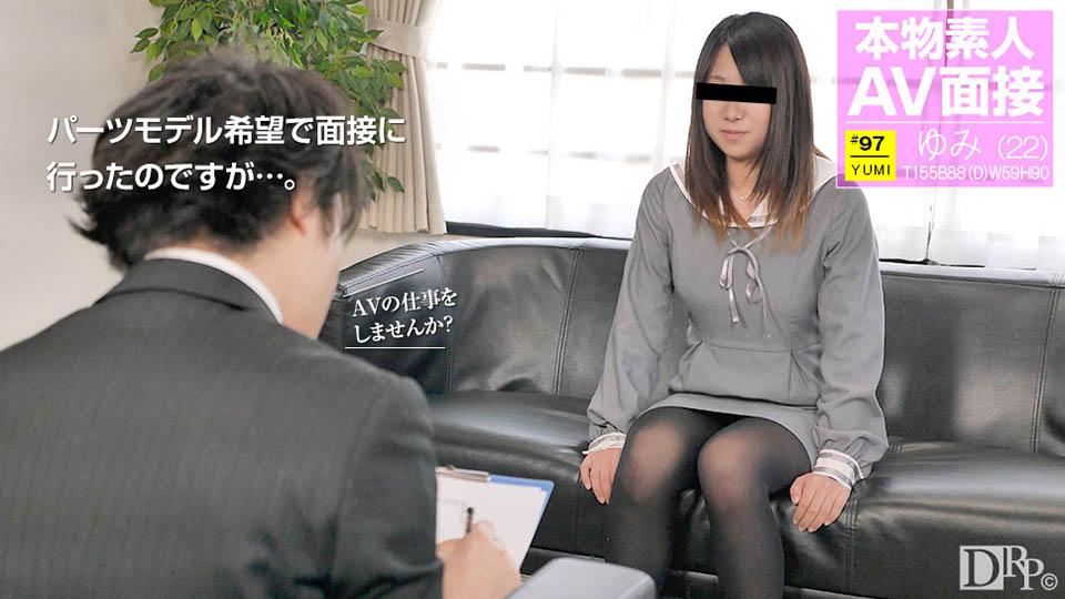 Onuma Yumi - est censé être entrevue AV amateur - modèle partiel