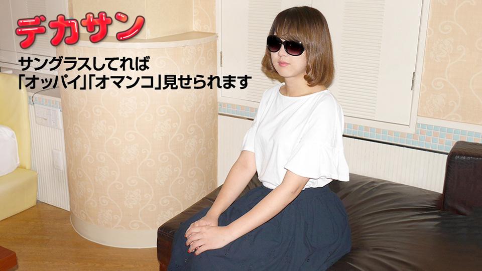Tomoko Ogasawara Dekasan - absolument - je ne veux pas faire face à Barre