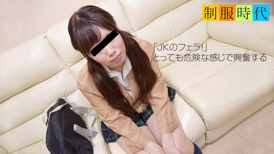 制服時代~制服姿でフェラが何時も以上に興奮しました~ 村松ゆきこ