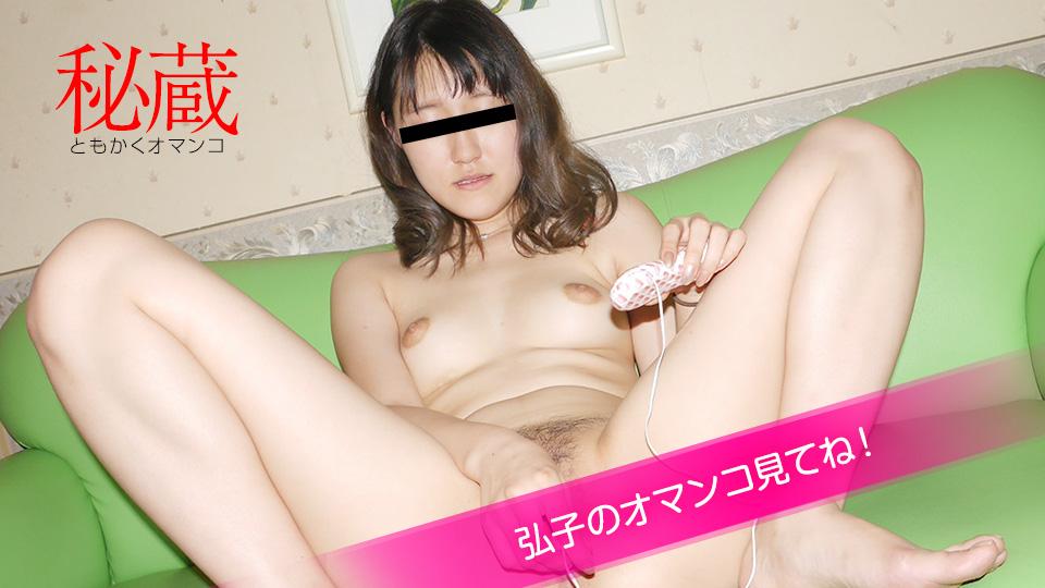 10Musume 060621_01 japanese free porn Secret Pussy Collection: Hiroko Akita