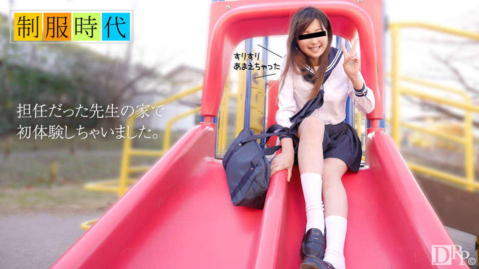 10Musume 061017_01 japan porn School Uniform: With The Teacher