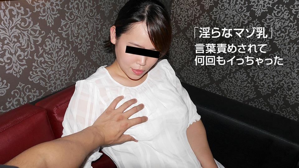 10Musume 061319_01 free jav porn A Lewd Masochist
