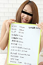 藤田由美子:おんなのこのしくみ 〜スレンダーなカラダをじっくり観察してください〜【天然むすめ】