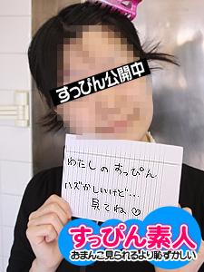 すっぴん素人〜メイク落としてパイパン仕上げ〜