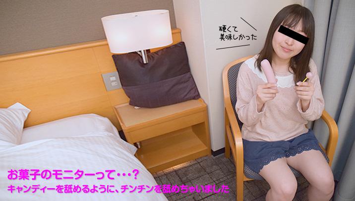 小島ひかる:お菓子の新商品モニターと言って騙してハメちゃいました【天然むすめ】