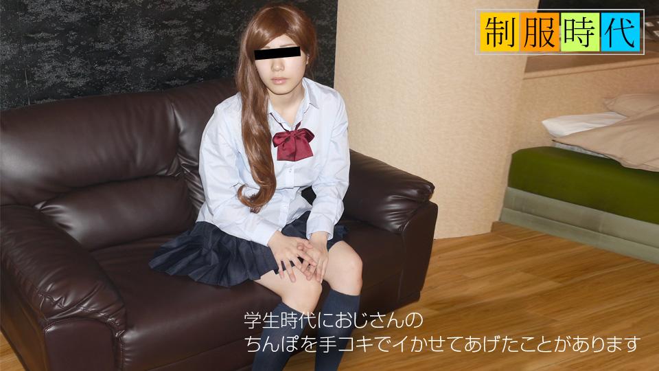 10Musume 082518_01 jav videos School Uniform: Bring Her Own Uniform