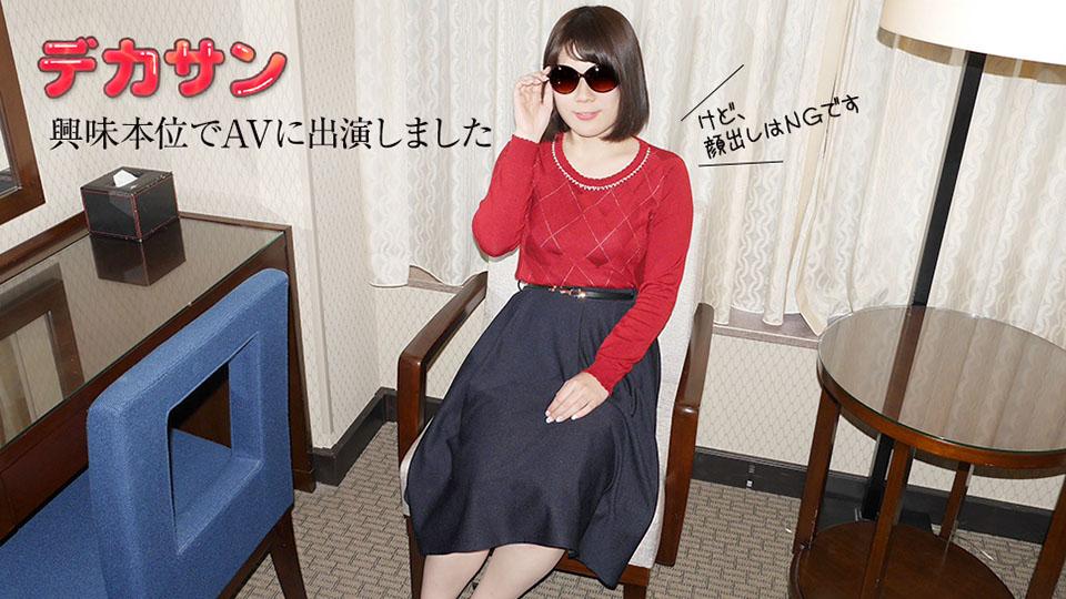 天然むすめ デカサン ~顔射してください~ 090319_01 池田裕子