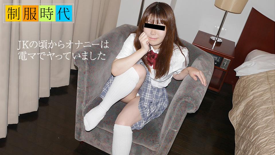 天然むすめ 制服時代 ~電マ好きな私のクリトリス~ 090519_01 松井りえこ