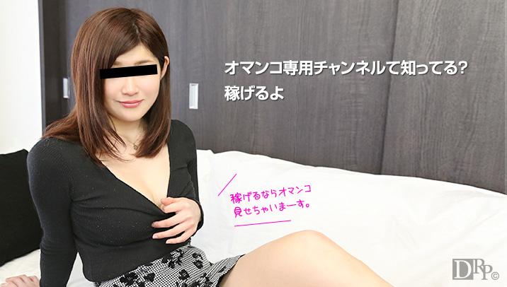 10Musume 091716_01 jav The Chatting Lady