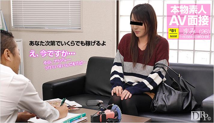 山田まみ 素人AV面接 〜稼げるんですか?〜