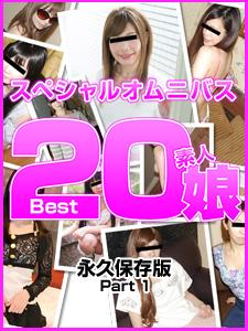 BEST20素人娘オムニバスPT2
