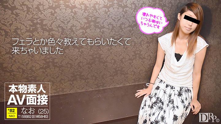 椎名なお:素人AV面接 〜エッチがうまくなりたくて応募しました〜【天然むすめ】
