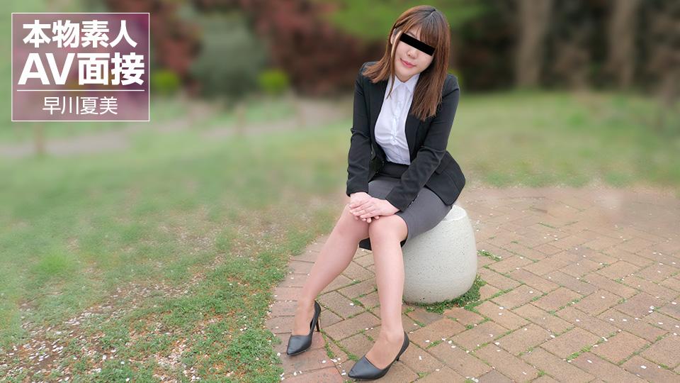 素人AV面接 ~おねがいします、ココしかないんですぅ~ 早川夏美