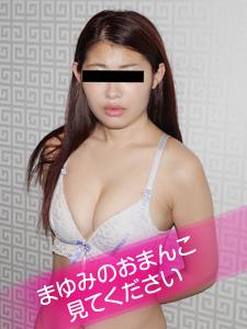 秘蔵マンコセレクション 〜まゆみのオマンコ見てください〜