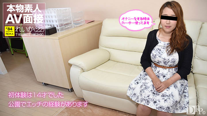 10Musume 112216_01 uncensored japanese porn Amateur AV Interview:POV With E Cup Tits