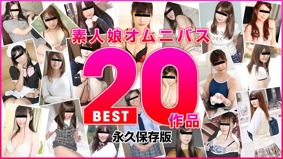 10Musume 122019_01 JavSeen Amateur women Omnibus BEST 20