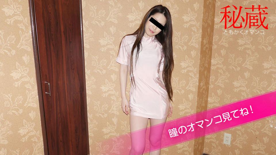 10Musume 122120_02 streaming jav Secret Pussy Collection: Hitomi Ikeda