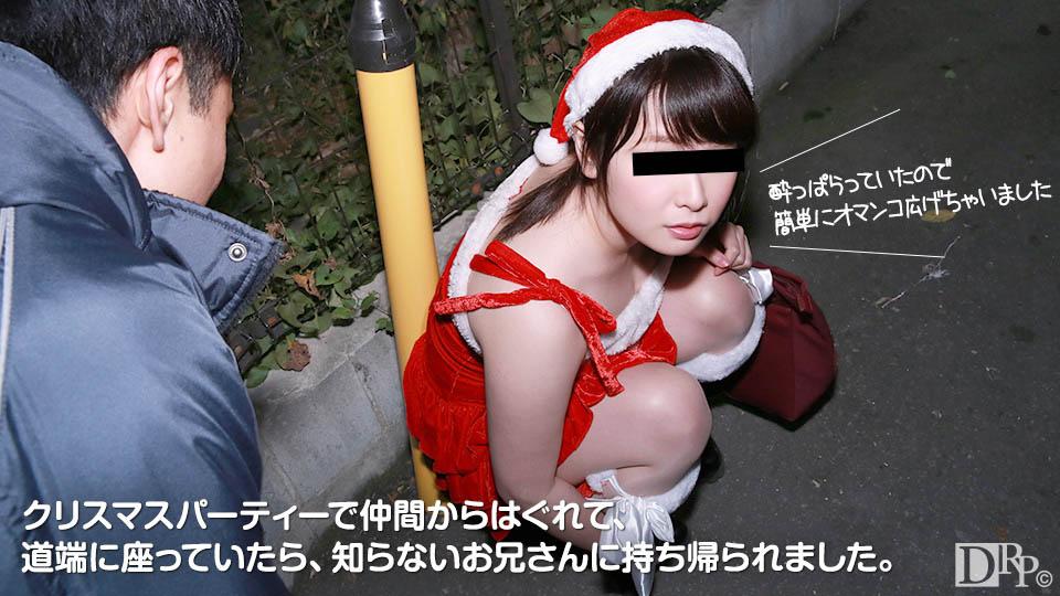 瀬戸愛莉:道端でお休み中のサンタを持ち帰り【天然むすめ】