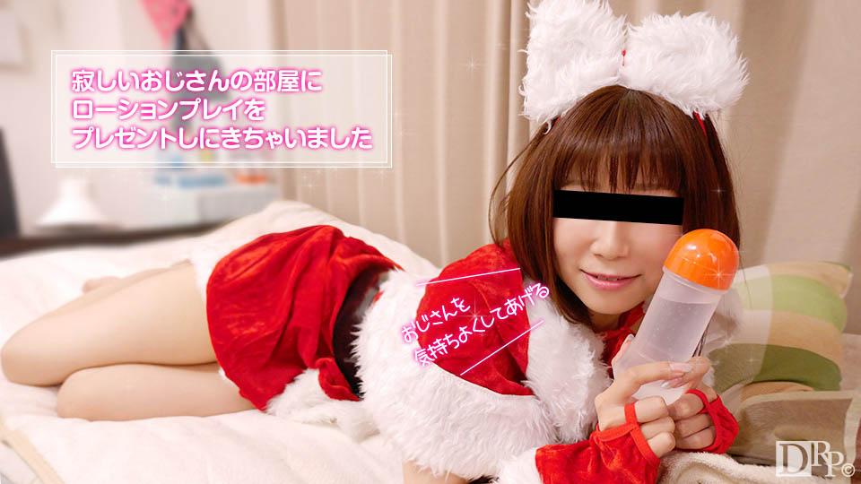 霧島ミカ:可愛いサンタさんがプレゼントしてくれたローションプレイ【天然むすめ】