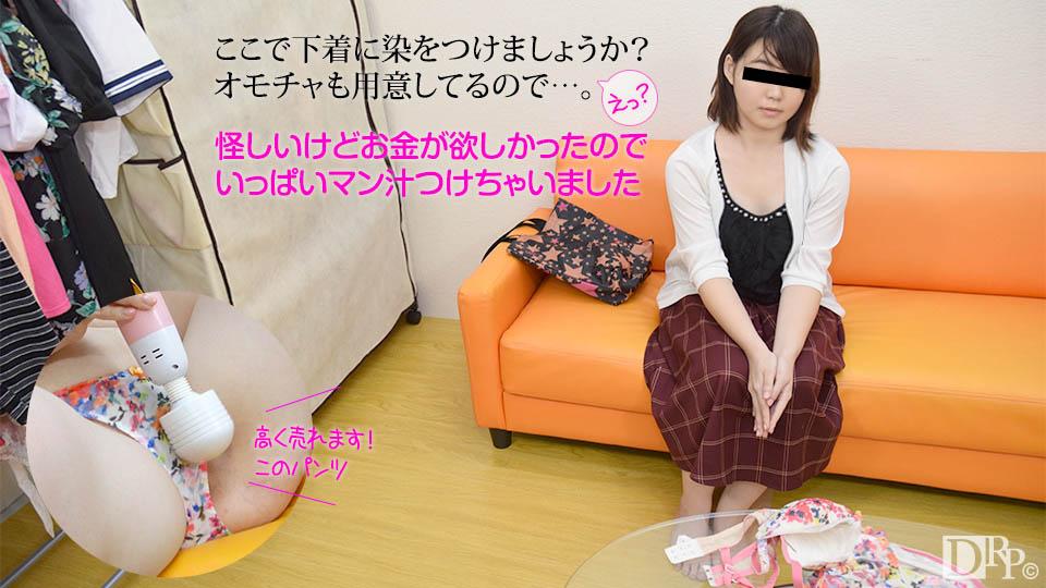 Ayane Kishi Ce pantalon de spotting